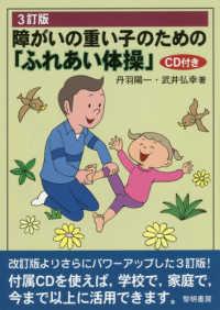 障がいの重い子のための「ふれあい体操」 CD付き.