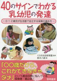 40のサインでわかる乳幼児の発達 0・1・2歳児が生活面で自立する保育の進め方