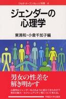 ジェンダーの心理学 ワセダ・オープンカレッジ双書
