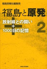 放射線との闘い+1000日の記憶 福島と原発 / 福島民報社編集局著