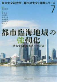 都市臨海地域の強靱化