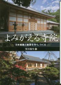 よみがえる寺院 日本建築と庭園を守り、つくる