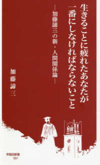 生きることに疲れたあなたが一番にしなければならないこと 加藤諦三の新・人間関係論 早稲田新書