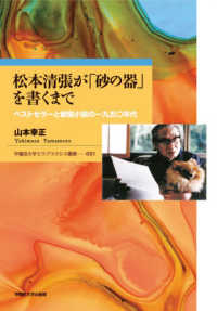 松本清張が「砂の器」を書くまで ベストセラーと新聞小説の一九五〇年代