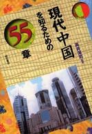 現代中国を知るための55章 エリア・スタディーズ