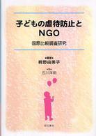 子どもの虐待防止とNGO 国際比較調査研究