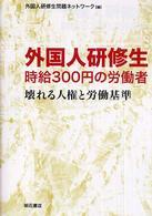 壊れる人権と労働基準 外国人研修生時給300円の労働者