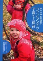 フィンランドの子育てと保育 安心・平等・社会の育み