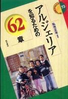 アルジェリアを知るための62章 エリア・スタディーズ ; 73