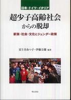 日本・ドイツ・イタリア超少子高齢社会からの脱却 家族・社会・文化とジェンダー政策