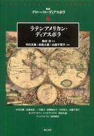 ラテンアメリカン・ディアスポラ 叢書グローバル・ディアスポラ / 駒井洋監修