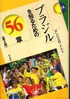 ブラジルを知るための56章 エリア・スタディーズ 14