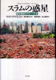 スラムの惑星―都市貧困のグローバル化