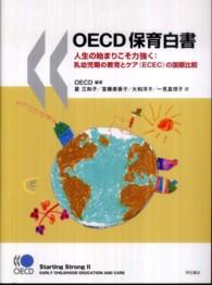 OECD保育白書 人生の始まりこそ力強く  乳幼児期の教育とケア(ECEC)の国際比較
