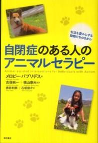 自閉症のある人のアニマルセラピー 生活を豊かにする動物たちのちから