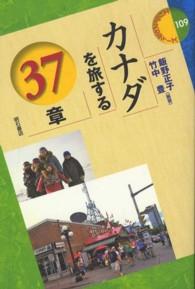 カナダを旅する37章