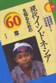 現代インドネシアを知るための60章