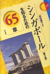 シンガポ-ルを知るための65章  第3版 エリア・スタディ-ズ  17