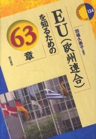 EU〈欧州連合〉を知るための63章 エリア・スタディーズ 124