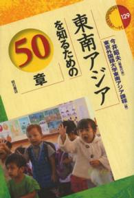 東南アジアを知るための50章