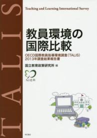 教員環境の国際比較 OECD国際教員指導環境調査〈TALIS〉2013年調査結果報告書