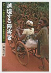 越境する障害者 アフリカ熱帯林に暮らす障害者の民族誌