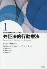 弁証法的行動療法 認知行動療法の新しい潮流 / ウィンディ・ドライデン編