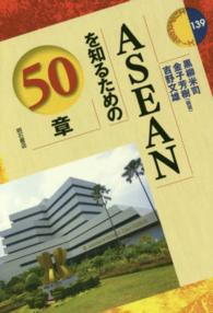 ASEANを知るための50章
