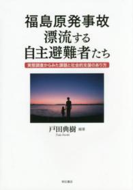 福島原発事故漂流する自主避難者たち 実態調査からみた課題と社会的支援のあり方