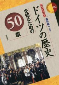 ドイツの歴史を知るための50章 エリア・スタディーズ 151 ヒストリー