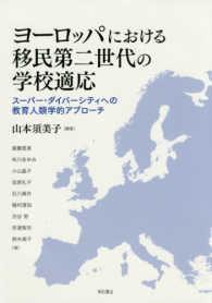 ヨーロッパにおける移民第二世代の学校適応 スーパー・ダイバーシティへの教育人類学的アプローチ