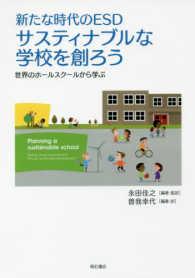 サスティナブルな学校を創ろう 新たな時代のESD  世界のホールスクールから学ぶ