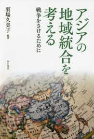 アジアの地域統合を考える 戦争をさけるために