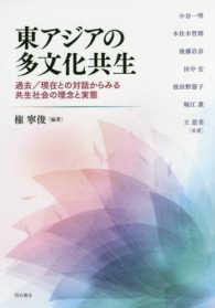 東アジアの多文化共生 過去/現在との対話からみる共生社会の理念と実態