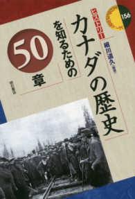 カナダの歴史を知るための50章