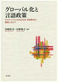 グローバル化と言語政策 サスティナブルな共生社会・言語教育の構築に向けて