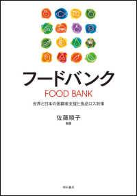 フードバンク 世界と日本の困窮者支援と食品ロス対策