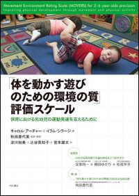 「体を動かす遊びのための環境の質」評価スケール 保育における乳幼児の運動発達を支えるために