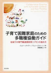 子育て困難家庭のための多職種協働ガイド 地域での専門職連携教育(IPE)の進め方