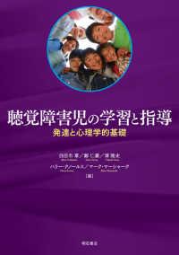 聴覚障害児の学習と指導 発達と心理学的基礎