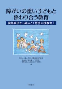 障がいの重い子どもと係わり合う教育 1 実践事例から読みとく特別支援教育