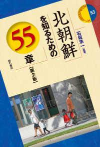 北朝鮮を知るための55章 エリア・スタディーズ ; 53