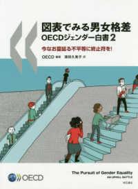 図表でみる男女格差 今なお蔓延る不平等に終止符を! OECDジェンダー白書