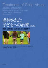 虐待された子どもへの治療 医療・心理・福祉・法的対応から支援まで