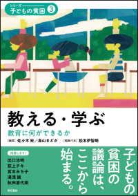教える・学ぶ 教育に何ができるか シリーズ子どもの貧困 / 松本伊智朗編集代表