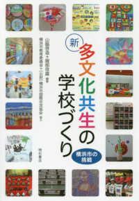 新多文化共生の学校づくり 横浜市の挑戦