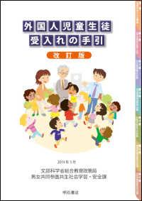 外国人児童生徒受入れの手引