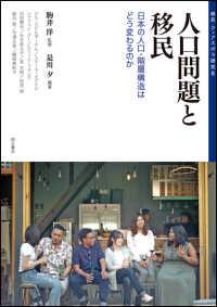 人口問題と移民 日本の人口・階層構造はどう変わるのか 移民・ディアスポラ研究 = Migrants and diasporas studies / 駒井洋監修