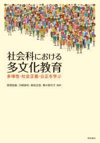 社会科における多文化教育 多様性・社会正義・公正を学ぶ