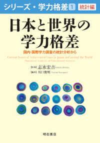日本と世界の学力格差 国内・国際学力調査の統計分析から